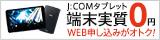 J:COM タブレット 詳しくはこちら
