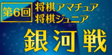 第6回将棋アマチュア銀河戦
