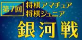 第7回将棋アマチュア銀河戦