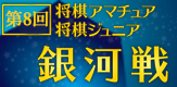 第8回将棋アマチュア銀河戦