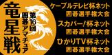 第15回囲碁アマチュア竜星戦
