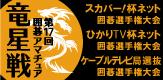 第17回囲碁アマチュア竜星戦