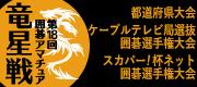第18回囲碁アマチュア竜星戦