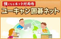 ユーキャン 囲碁ネット