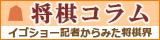 将棋コラム イゴショー記者から見た将棋界