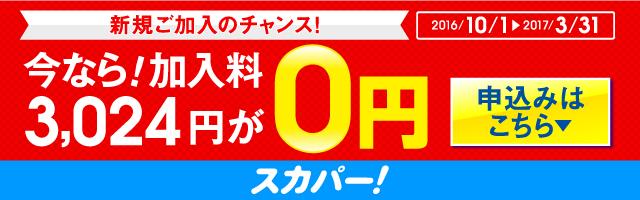 スカパー!加入料0円