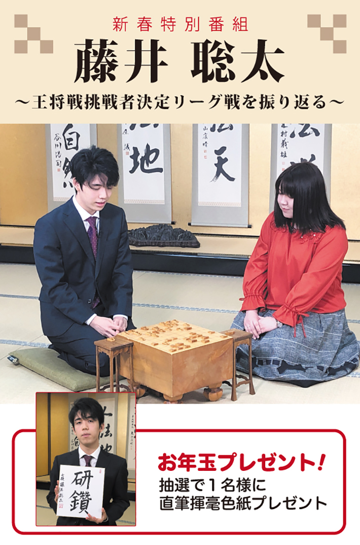 【藤井聡太】藤井聡太応援スレ Part447